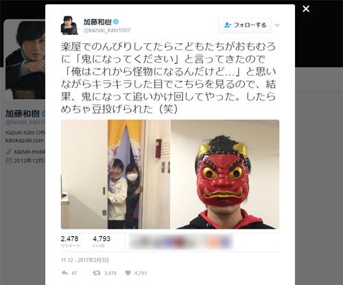俳優・加藤和樹が子供達のリクエストで鬼に…節分での微笑ましい一コマ