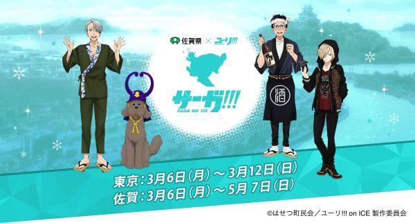佐賀県知事の「心が震えた」という『ユーリ!!! on ICE』 コラボが3月6日東京・佐賀同時スタート