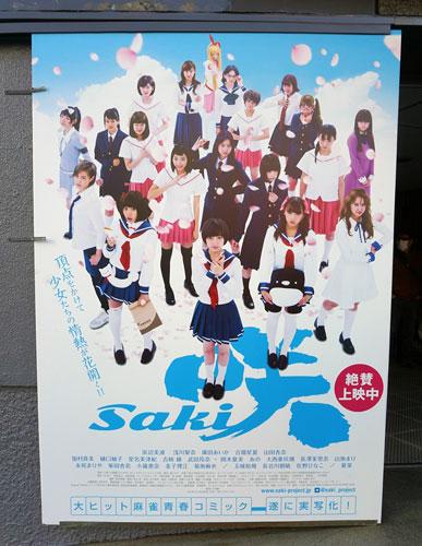 実写映画『咲-Saki-』の楽しみ方