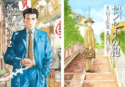 漫画家・谷口ジロー先生追悼