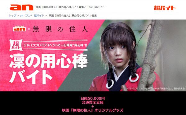 実写映画『無限の住人』が杉咲花の用心棒を募集 日給5万円