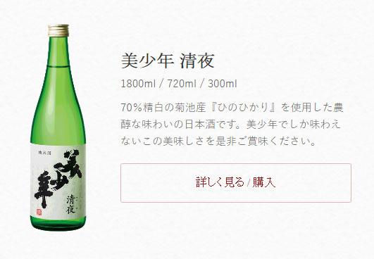 ネーミングに反応する人続出 日本酒『美少年 清夜』が話題