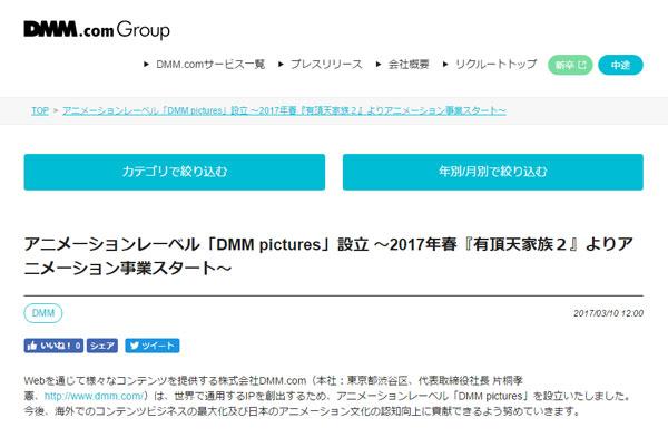 DMM、アニメレーベルを設立 『有頂天家族2』からアニメ事業開始
