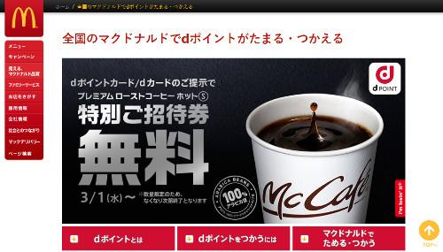 マクドナルド、dポイントカード提示で「コーヒーS無料券」プレゼント