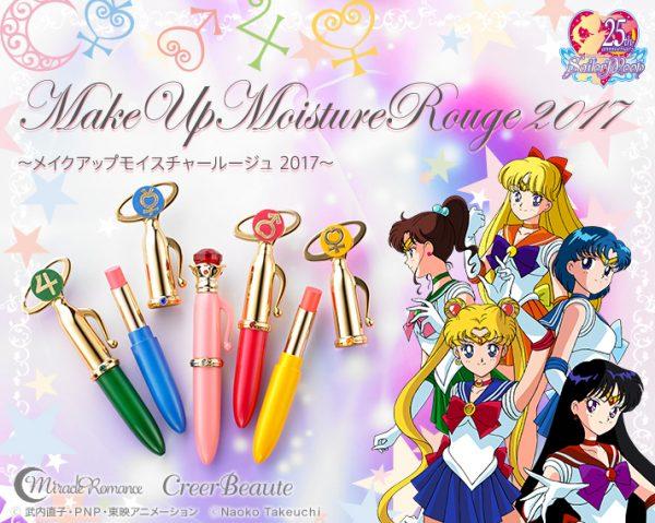 セーラームーン「変装ペン」がリップになって全5種登場 Make Up!