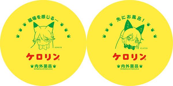 けもフレ×ケロリン桶がコラボ キタキツネとギンギツネの2種登場