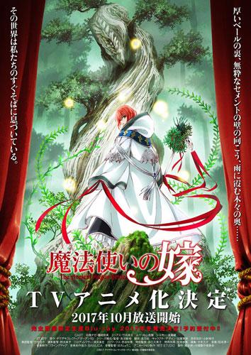 『魔法使いの嫁』テレビアニメ化決定 2017年10月から2クール連続放送