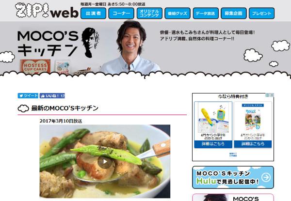 MOCO'Sキッチン、オリーブオイルの使い方で視聴者に叱られる