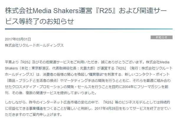 『R25』が13年の歴史に幕 4月28日をもってサービス終了