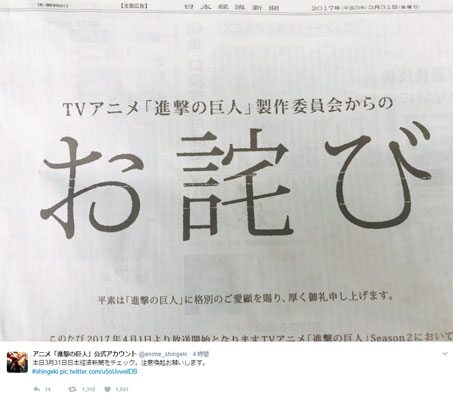 4月1日から放送のTVアニメ『進撃の巨人』が新聞にお詫び広告