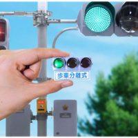 信号機マニアが大絶賛 最新ガチャ『日本信号 ミニチュア灯器コ…