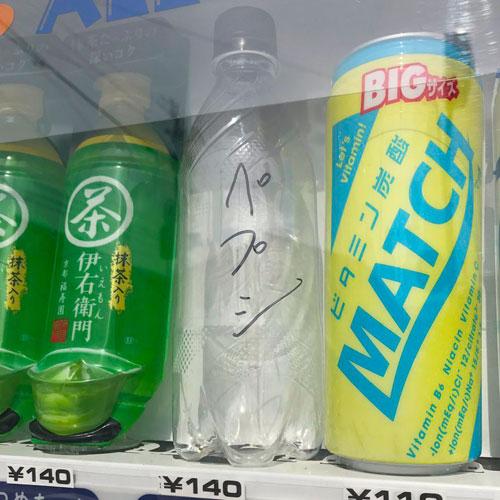 自販機に置かれた「謎のペプシ」が話題 何が出てくるかみんな興味津々