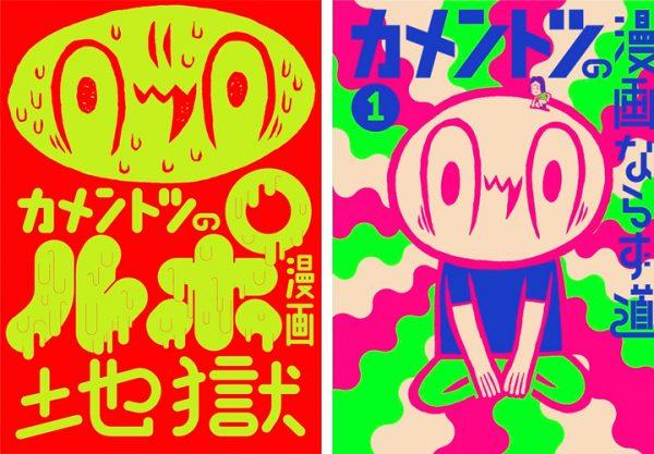 WEB発のルポ漫画家・カメントツが単行本2冊同時発売!するも「まったく売れなかったらどうしよう」と不安を吐露