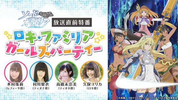 『ダンまち外伝』生放送特番決定 AbemaTVで4月14日