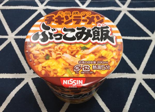 いきなり締め!『チキンラーメンぶっこみ飯』は新発売なのに安定のウマさだった