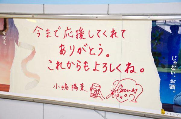 これからはカワいいだけじゃない。卒業するこじはるが秋葉原駅にメッセージ