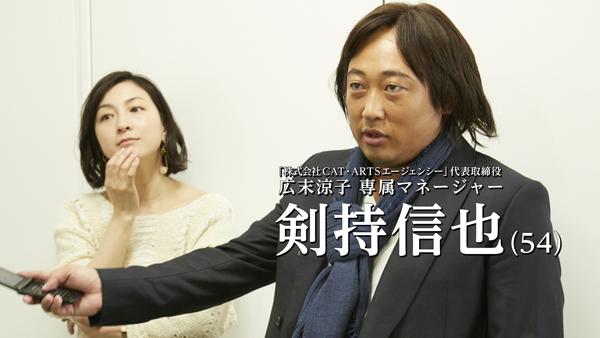 ロバート秋山、今度は広末涼子のマネージャー「剣持信也」に変化