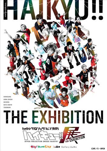 演劇『ハイキュー!!』初の企画展が東京ドームシティにて開催