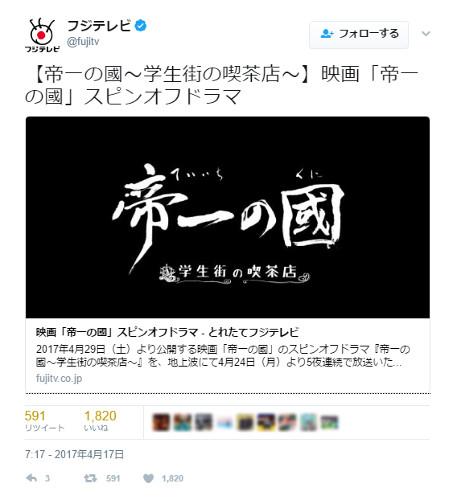 実写映画『帝一の國』、公開先駆けスピンオフドラマを5夜連続放映