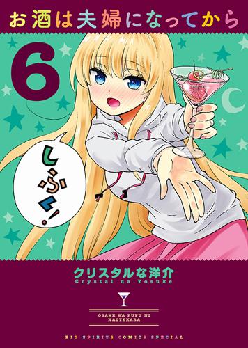 『お酒は夫婦になってから』テレビアニメ化決定 作者「わーーーい!うれしーーーーーーーー!」