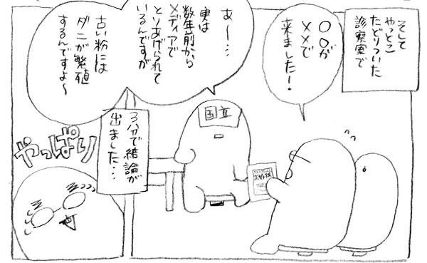 粉物は常温保存NG!「パンケーキシンドローム」実体験漫画が話題に