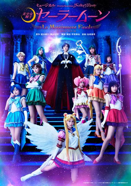 ミュージカル『美少女戦士セーラームーン』 新作はシリーズ最多のキャラが登場