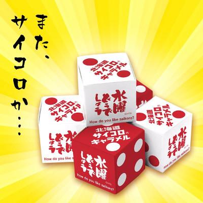 待望の商品化!『水曜どうでしょう』北海道サイコロキャラメル5月2日発売