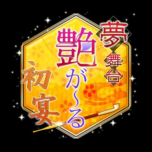 恋愛ゲーム『艶が~るプレミアム』が舞台化決定 課金が必要なエンディングを舞台では?