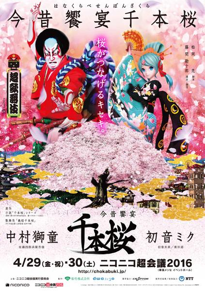 中村獅童と初音ミクが共演した『今昔饗宴千本桜』のDVD&BD発売へ