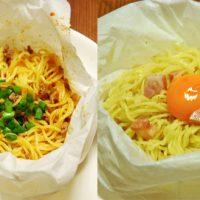 流行中のズボラ飯 『ペーパー焼きそば』が簡単&美味しい&洗…