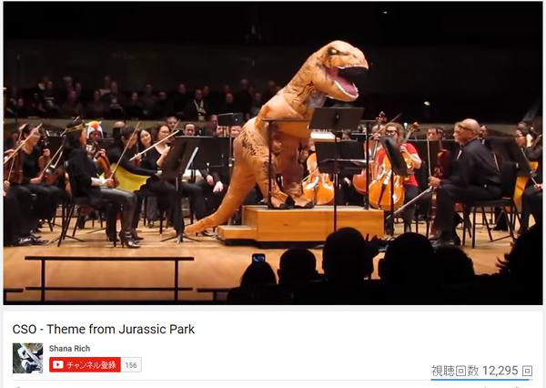 オーケストラ会場にT-レックス登場、飛んで跳ねて指揮する姿が可愛すぎて思わず二度見