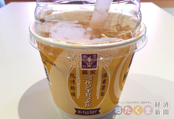 マックフルーリー×森永ミルクキャラメル クランチが絶品の濃厚ソフトクリームに舌がとろける~