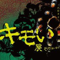 ぞわっ…気持ち悪い生物を集めた『キモい展』、東京・大阪で開催