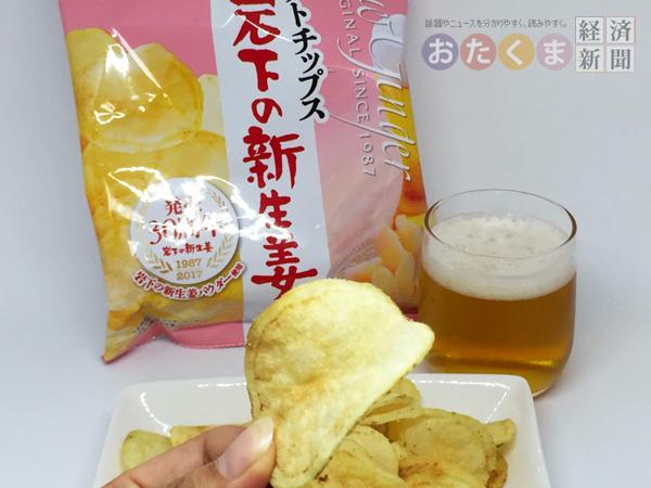 『ポテトチップス 岩下の新生姜』がビールとの相性抜群すぎる
