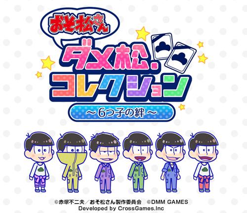 ダメっぷりを競い合う『おそ松さん』ゲーム、期間限定テストプレイを実施