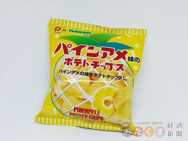 パインアメ味のポテトチップスが出たぞ!開けた瞬間広がるパインアメの香りに一瞬怯むもいざ実食