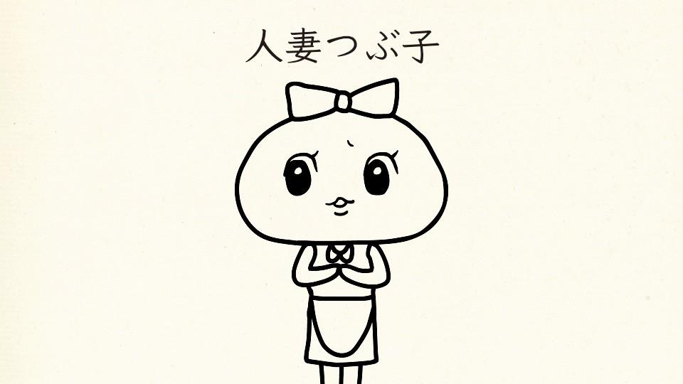 新アニメ『人妻つぶ子』がカオス 主人公は快楽に身を任せるドMな人妻おまんじゅう