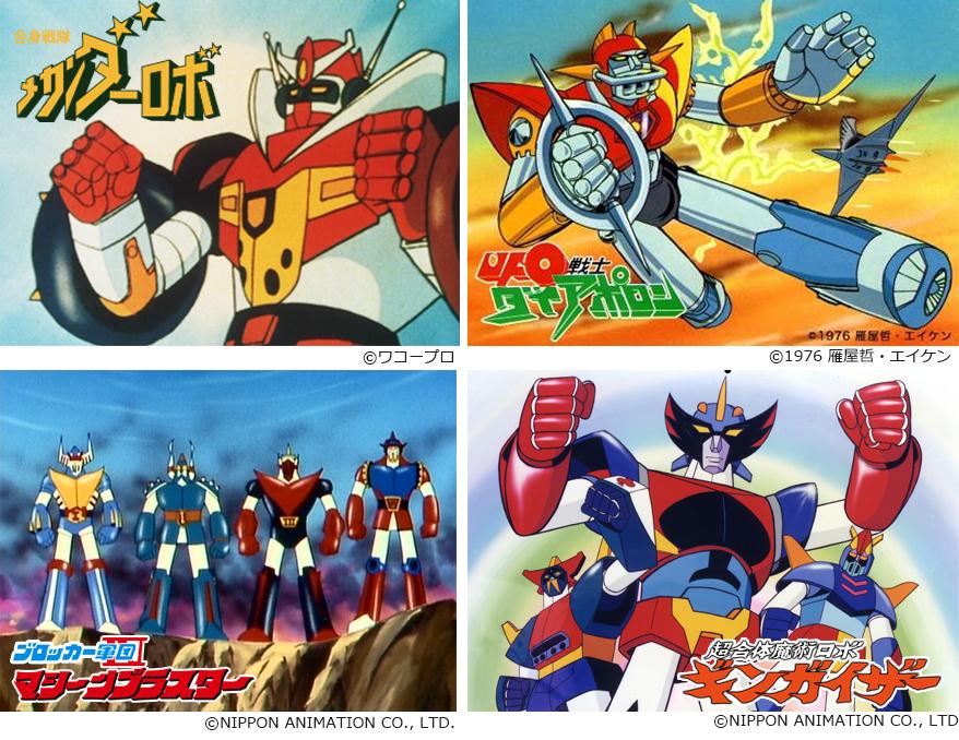 宙明サウンド×大張正巳! 70年代ロボットアニメMV制作クラウドファンディング実施