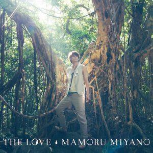 宮野真守6枚目のアルバム「THE LOVE」、ジャケ写や収録曲解禁
