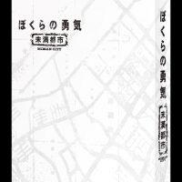 ドラマ『ぼくらの勇気 未満都市』BD&DVD-BOX登場!続…