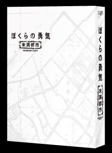 ドラマ『ぼくらの勇気 未満都市』BD&DVD-BOX登場!続編は7月21日放送へ