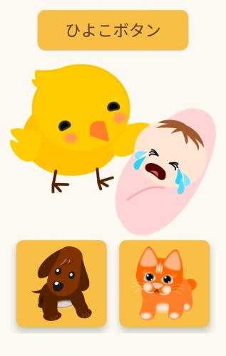 やさしい世界…赤ちゃんが泣き困ってるママに「お気になさらず」を伝えるアプリ『ひよこボタン』