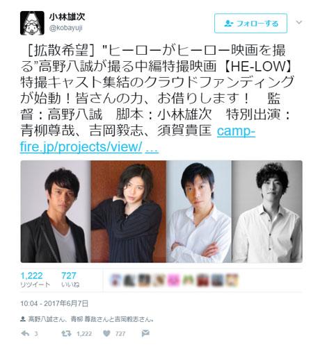 ヒーローがヒーロー映画を撮る!高野八誠がクラウドファンディングで支援募集 特出で龍騎の須賀貴匡も!