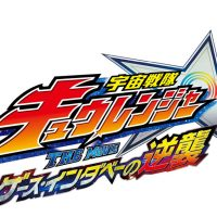 キュウレンジャー、夏期エンディング主題歌は『キュータマ音頭!…