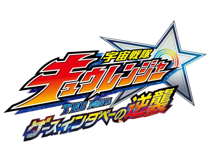 キュウレンジャー、夏期エンディング主題歌は『キュータマ音頭!』に!