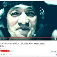 元オウムの上祐史浩氏、ヒップホップ曲に参加 iTunesで配信