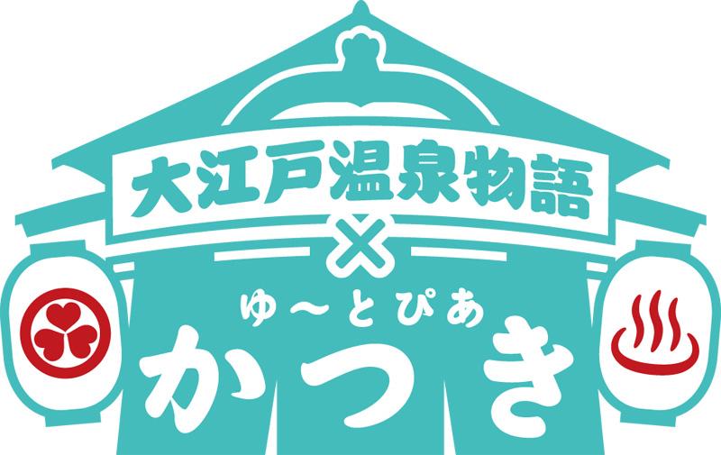 『ゆ~とぴあ かつき』と『大江戸温泉物語』が業務提携締結!?『大江戸温泉 on ICE エキシビション』開催中