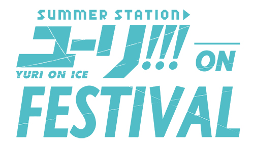『ユーリ!!! on FESTIVAL』追いかけビューイングが決定!さらに安元洋貴、前野智昭、日野聡の追加出演も決定!