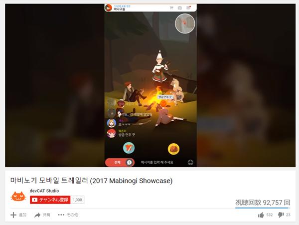 モバイル向けMMORPG『マビノギモバイル』発表 2018年内韓国で配信開始