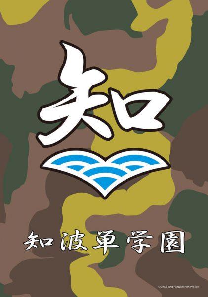 知波単学園